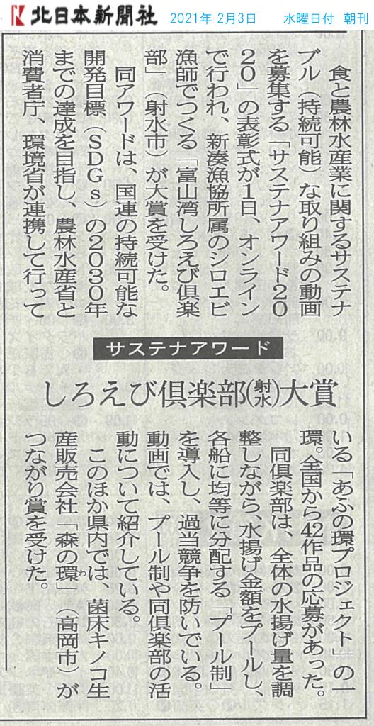 北日本新聞_20210203