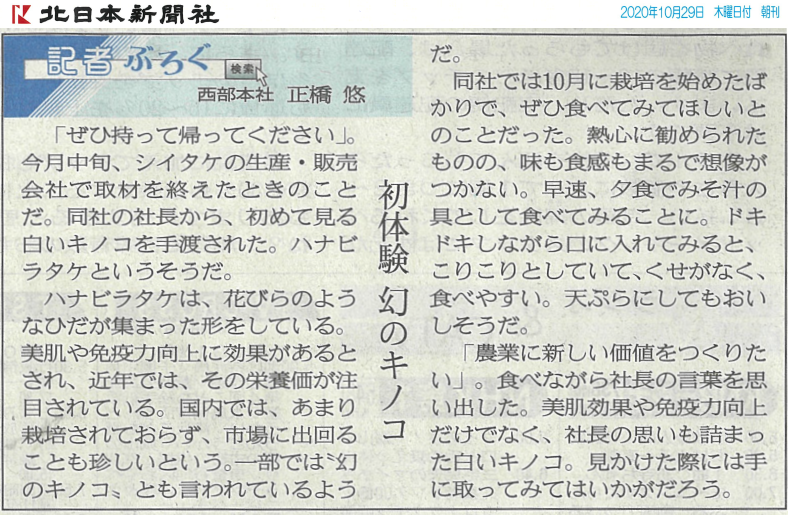 北日本新聞記者ぶろぐ