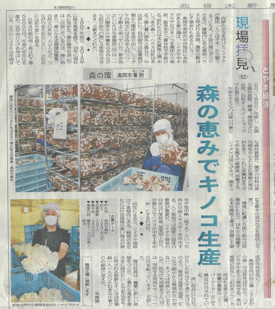 20210717北日本新聞