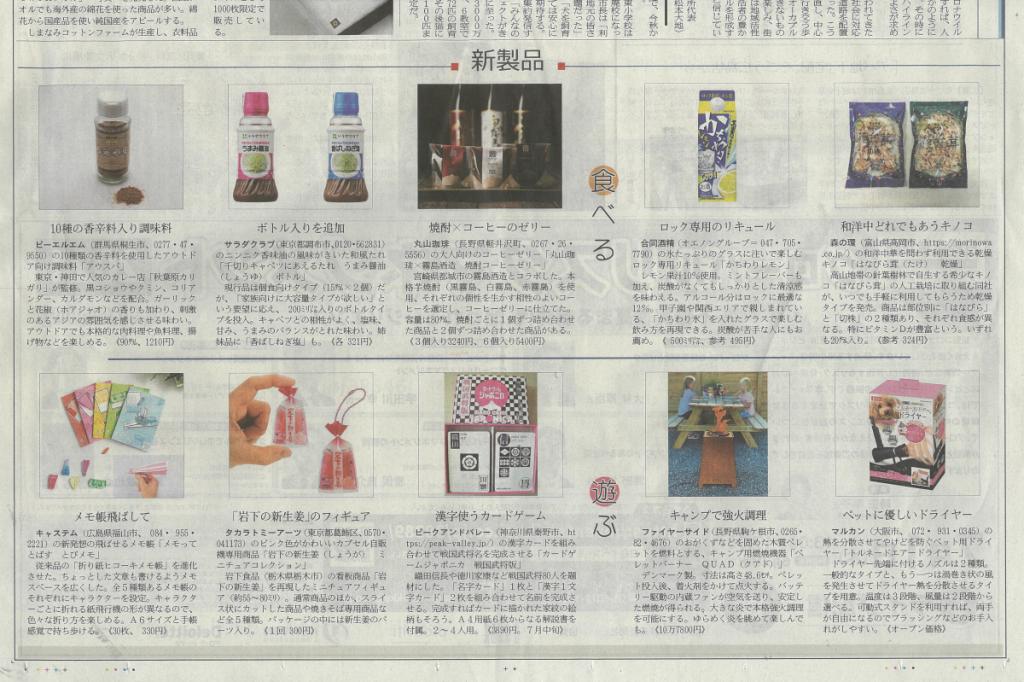 日経MJ新聞記事
